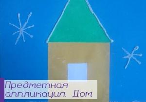 предметная аппликация дом