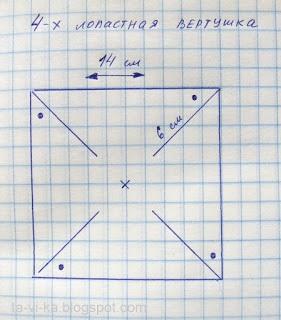 выкройка простой вертушки-флюгера