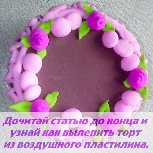 как слепить торт из пластилина украшение
