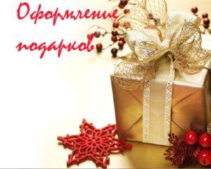 Как упаковать новогодний подарок (Своими руками 2020)