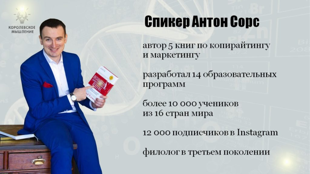 Уникум 2020 спикер Антон Сорс