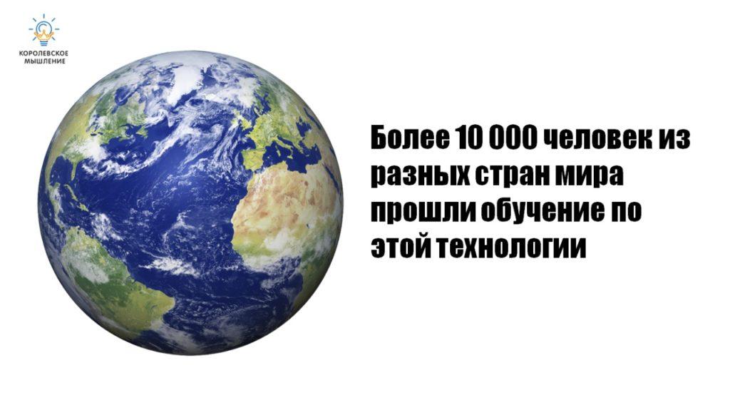 Более 10 000 учеников по всему миру